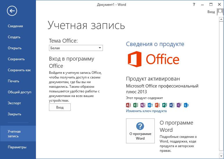 B Активация Microsoft Office 2013/b, Активатор Microsoft /b.