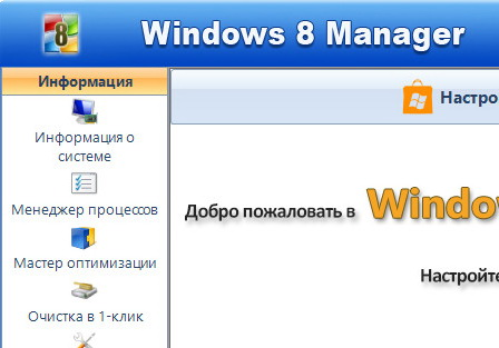 Windows 8 Manager 2.2.8 - на русском