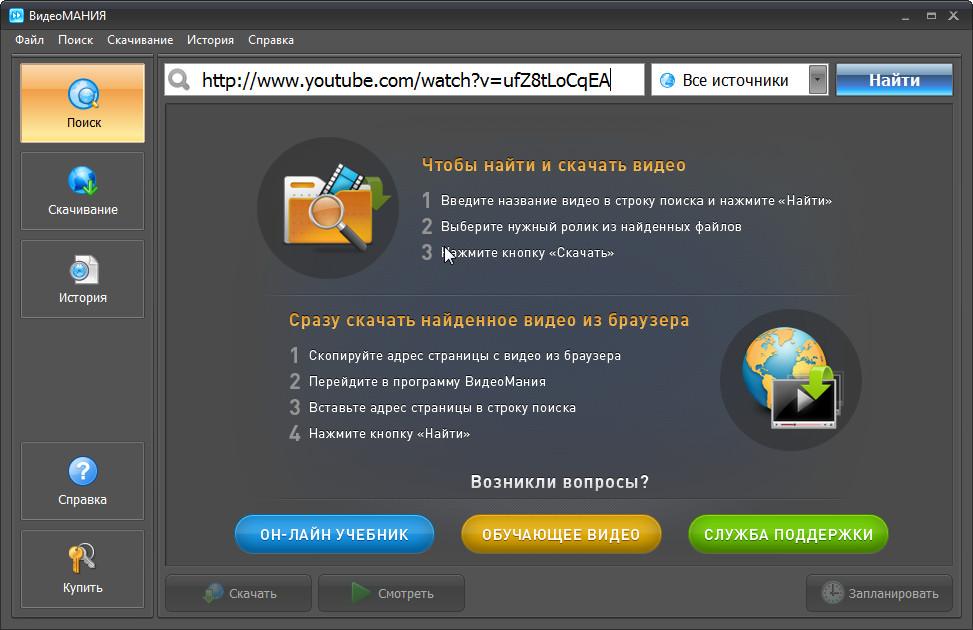 Скачать полная версия программы видеомания яндекс деньги скачать программу