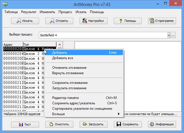 Скачать artmoney 7.41 pro rus c ключом