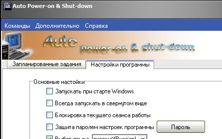 Auto Power-on& Shut-down 2.83