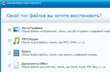 Wondershare Data Recovery 5.0.9.6 + русификатор