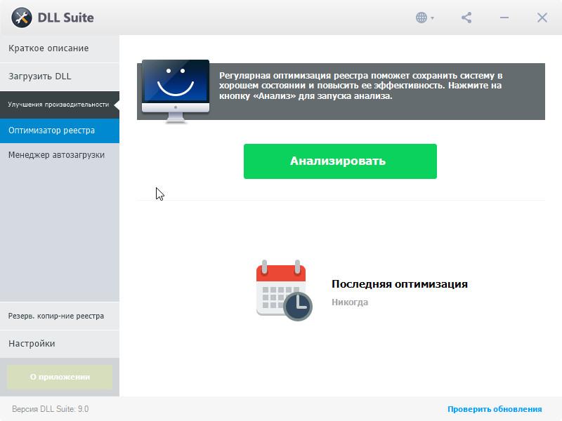 Скачать dll suite + код активации на русском бесплатно.
