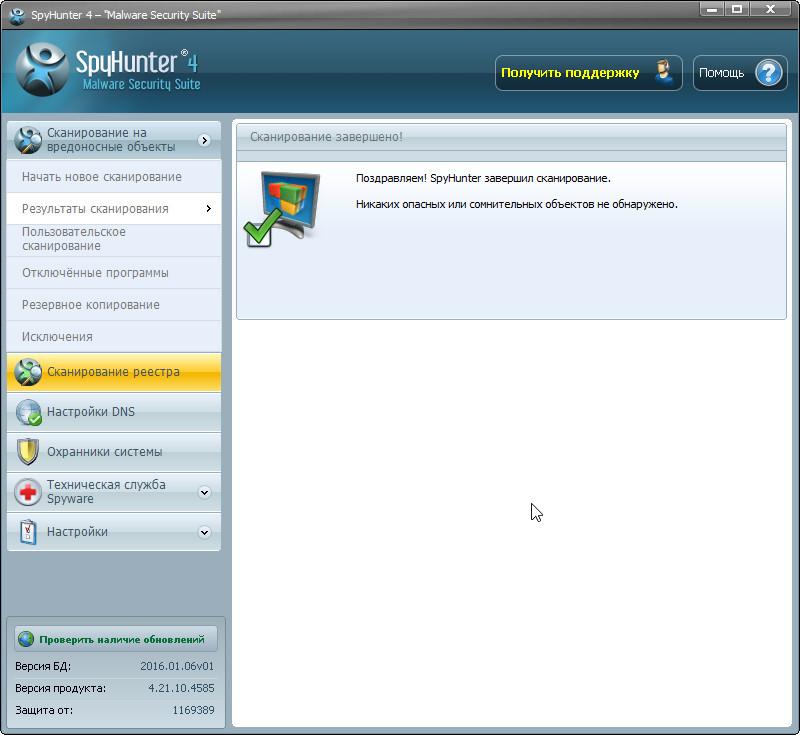 скачать ключ для активации Spyhunter 4 - фото 11