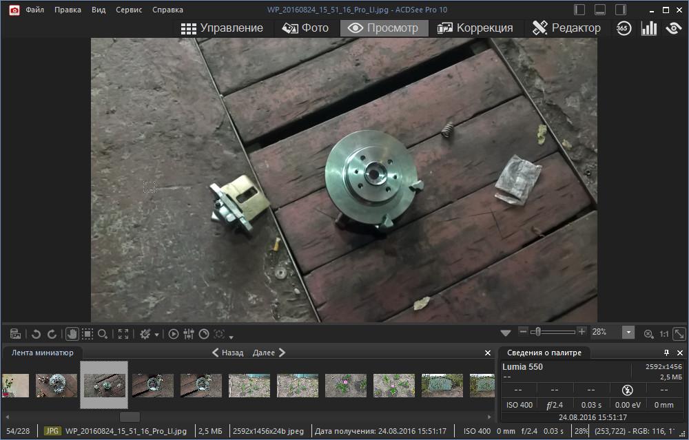 Программу Для Осветления Фото