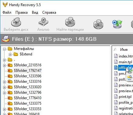 Handy Recovery 5.5 + ключ (полная версия)