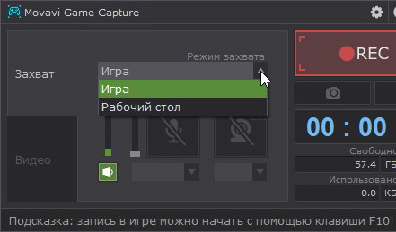 Movavi Game Recorder 5.4.0 + код (активация)