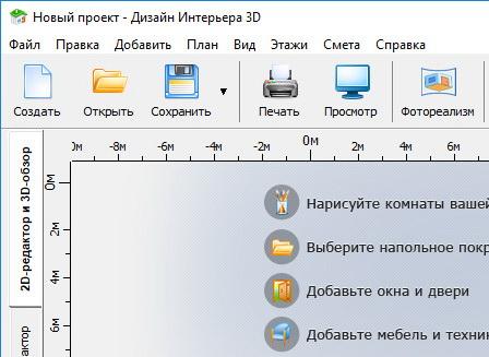 Скачать программу для дизайна рус программы скачать строительные