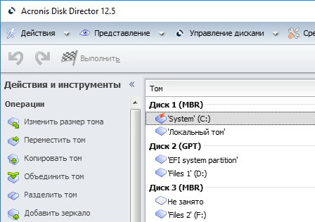 acronis disk director 12 + crack.rar