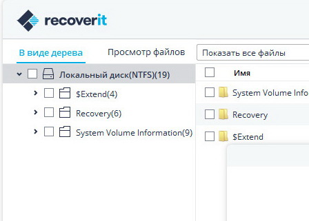 Wondershare Recoverit Ultimate 8.3.0.12 (русская версия)