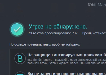 IObit Malware Fighter Pro 8.1.0.645 + код лицензии (активация)