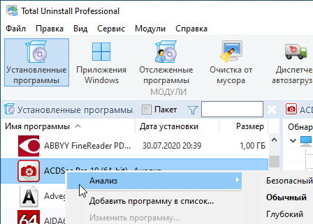 Total Uninstall Professional 7.0.0