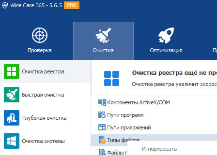 Wise Care 365 Pro 5.6.5 (на русском) + ключ